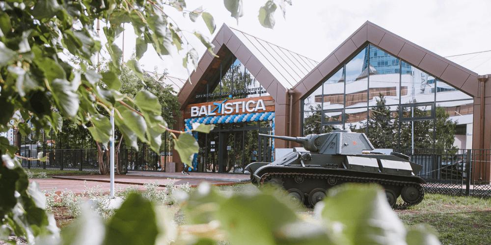 Магазин Ballistica